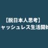 【脱日本人思考】キャッシュレス生活開始